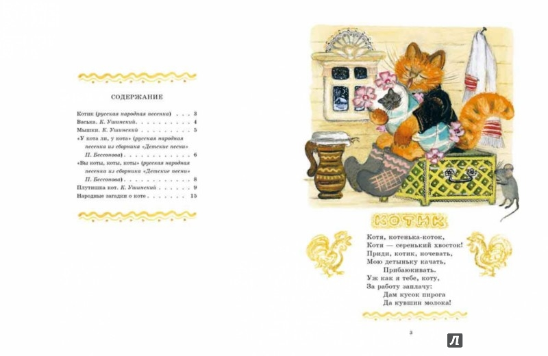 Иллюстрация 1 из 37 для Кот-воркот   Лабиринт - книги. Источник: Лабиринт