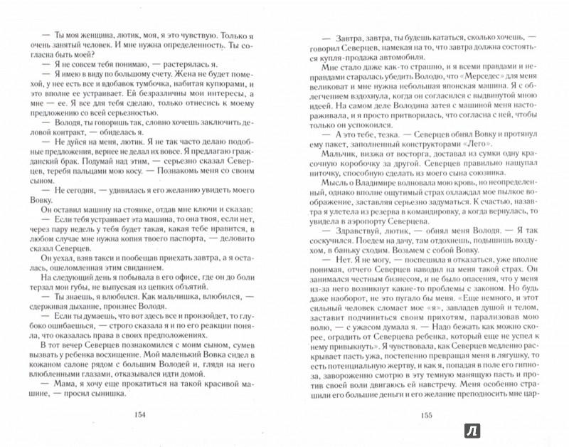Иллюстрация 1 из 7 для Небо любви - Людмила Маркова   Лабиринт - книги. Источник: Лабиринт