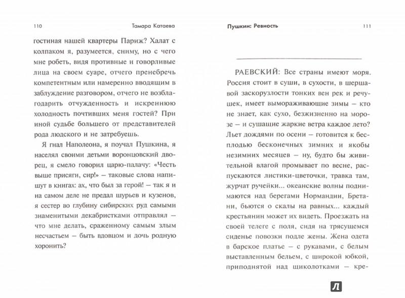 Иллюстрация 1 из 7 для Пушкин. Ревность - Тамара Катаева   Лабиринт - книги. Источник: Лабиринт