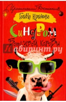 Синдром бодливой коровы