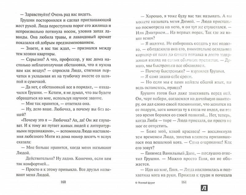 Иллюстрация 1 из 10 для Нежный фрукт - Галина Куликова | Лабиринт - книги. Источник: Лабиринт