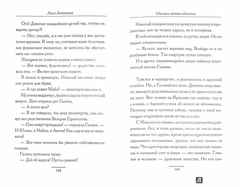 Иллюстрация 1 из 14 для Сбылась мечта идиотки - Люся Лютикова | Лабиринт - книги. Источник: Лабиринт