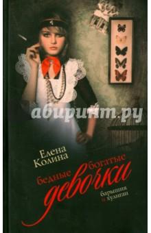 Бедные богатые девочки игорь атаманенко медовая ловушка история трех предательств