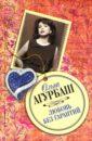 Любовь без гарантий. (Непрощенное воскресенье. Непридуманная жизнь), Агурбаш Ольга Борисовна