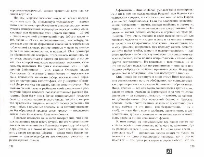 Иллюстрация 1 из 15 для Тень отца - Александр Мелихов | Лабиринт - книги. Источник: Лабиринт