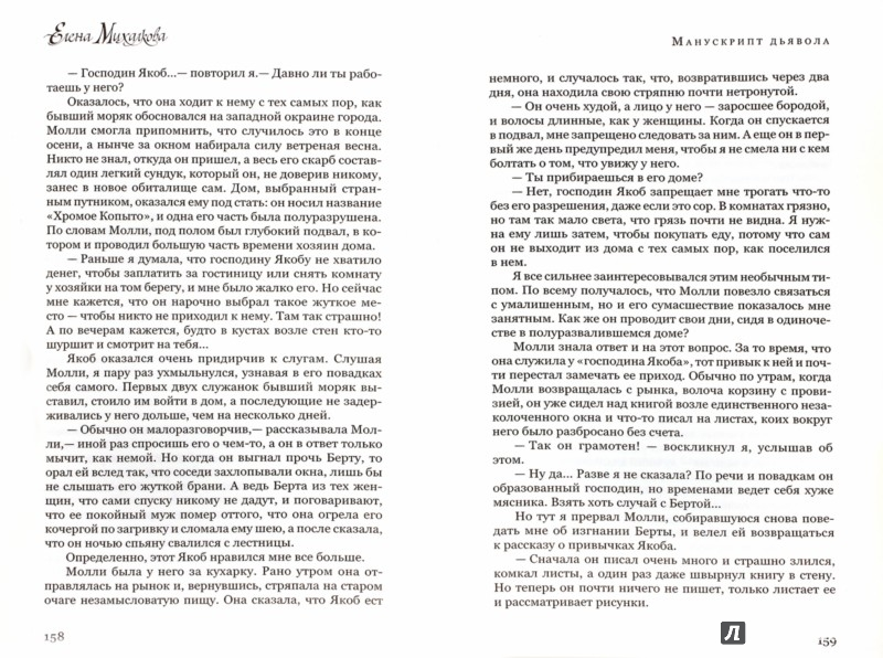 Иллюстрация 1 из 11 для Манускрипт дьявола - Елена Михалкова | Лабиринт - книги. Источник: Лабиринт