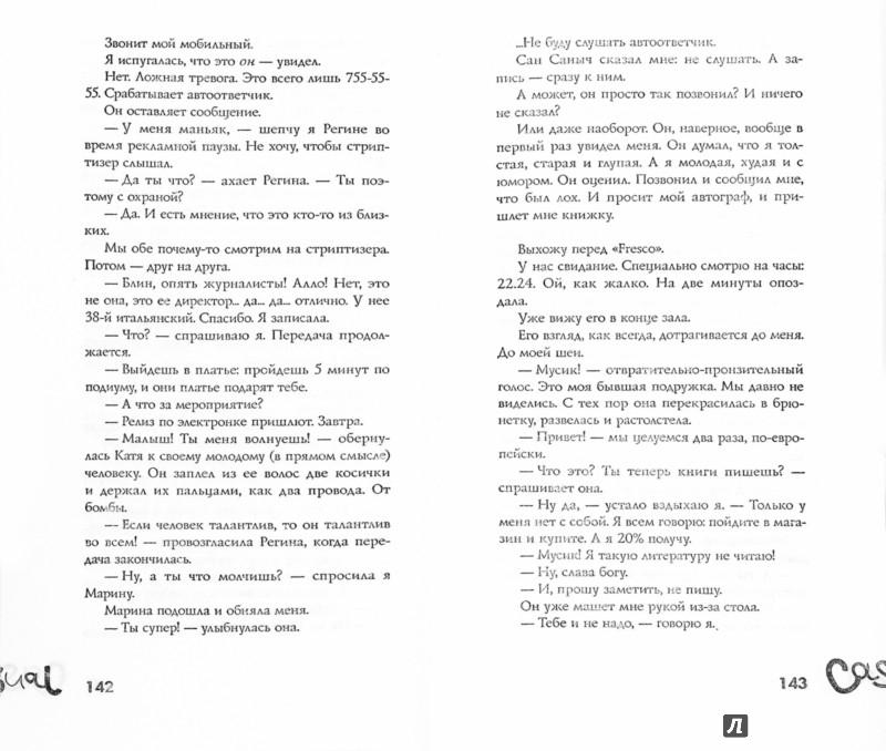 Иллюстрация 1 из 8 для Casual 2. Пляска головой и ногами - Оксана Робски | Лабиринт - книги. Источник: Лабиринт