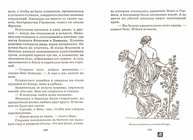 Иллюстрация 1 из 28 для Я познаю мир. Мифология. Двуречье, Древний Египет, Древняя Греция, Древний Рим - Могила, Чумаков | Лабиринт - книги. Источник: Лабиринт