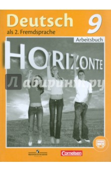 Немецкий язык. 9 класс. Рабочая тетрадь немецкий язык 3 класс учебное пособие фгос