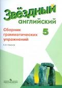 Английский язык. 5 класс. Сборник грамматических упражнений для школ с углубленным изучением языка