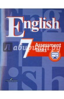 Книга Английский язык класс Контрольные задания Кузовлев  Английский язык 7 класс Контрольные задания