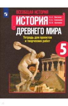 История Древнего мира. 5 класс. Тетрадь для проектов и творческих работ