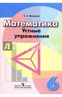 Математика. 6 класс. Устные упражнения. Учебное пособие для общеобразовательных организаций