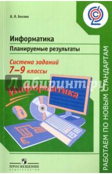 Информатика. 7-9 классы. Планируемые результаты. Система заданий. Учебное пособие для учителей. ФГОС