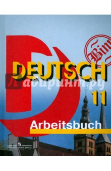 Немецкий язык. 11 класс. Рабочая тетрадь. Базовый уровень