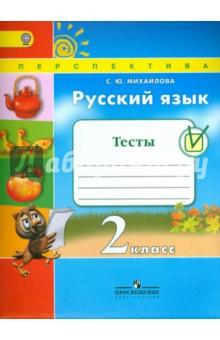 Русский язык. 2 класс. Тесты. ФГОС бойко т русский язык тесты фгос 4 класс