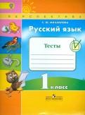 Русский язык. 1 класс. Тесты. ФГОС