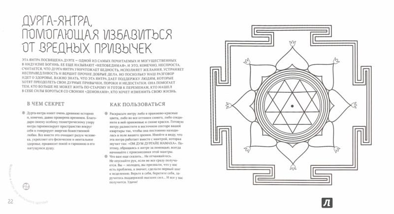 Иллюстрация 1 из 34 для Мандалы здоровья и благополучия. Альбом-раскраска - Лилия Габо | Лабиринт - книги. Источник: Лабиринт
