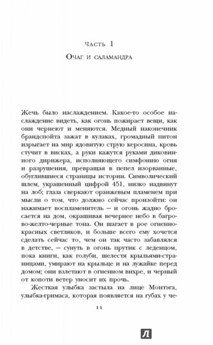 Иллюстрация 1 из 30 для 451 по Фаренгейту - Рэй Брэдбери | Лабиринт - книги. Источник: Лабиринт