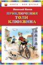 Носов Николай Николаевич Приключения Толи Клюквина. Рассказы
