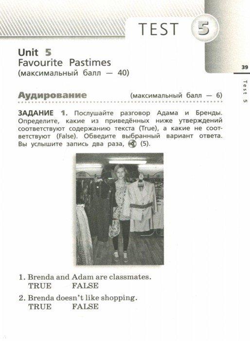 Иллюстрация 1 из 11 для Английский язык. 6 класс. Диагностические работы. Вертикаль. ФГОС - Афанасьева, Михеева, Колесникова | Лабиринт - книги. Источник: Лабиринт