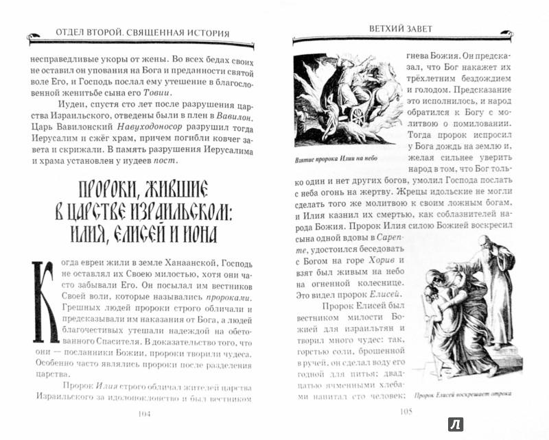 Иллюстрация 1 из 11 для Закон Божий для начинающих   Лабиринт - книги. Источник: Лабиринт
