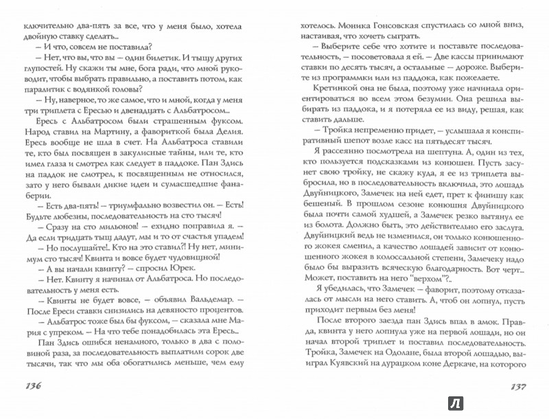 Иллюстрация 1 из 14 для Бега - Иоанна Хмелевская | Лабиринт - книги. Источник: Лабиринт