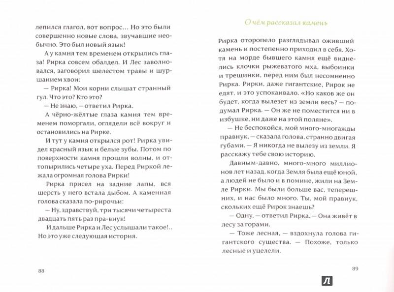 Иллюстрация 1 из 12 для Я не немая, я говорю - Соня Шаталова | Лабиринт - книги. Источник: Лабиринт