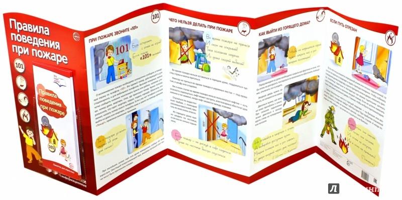 Иллюстрация 1 из 4 для Правила поведения при пожаре (с карманом и буклетом) | Лабиринт - книги. Источник: Лабиринт