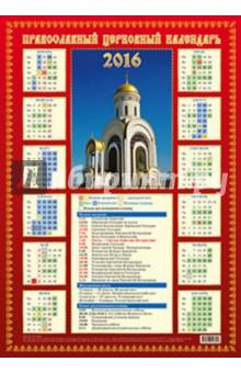 Православный календарь на 2016 год (Плакат А2).