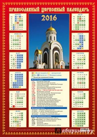 Иллюстрация 1 из 2 для Православный календарь на 2016 год (Плакат А2) | Лабиринт - книги. Источник: Лабиринт