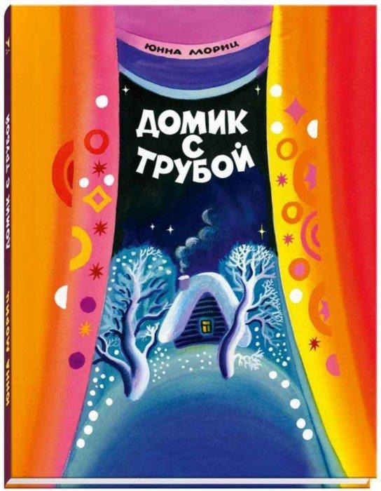 Иллюстрация 1 из 58 для Домик с трубой - Юнна Мориц   Лабиринт - книги. Источник: Лабиринт