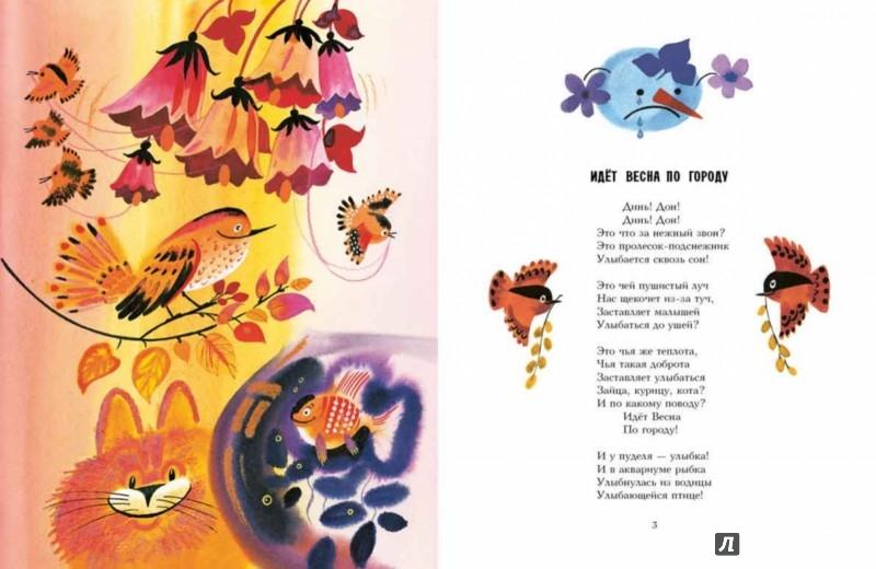 Иллюстрация 1 из 57 для Домик с трубой - Юнна Мориц   Лабиринт - книги. Источник: Лабиринт