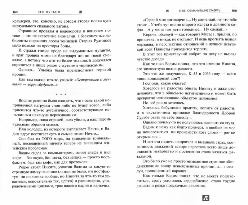 Иллюстрация 1 из 5 для К-55. Обманувшие смерть - Лев Пучков | Лабиринт - книги. Источник: Лабиринт