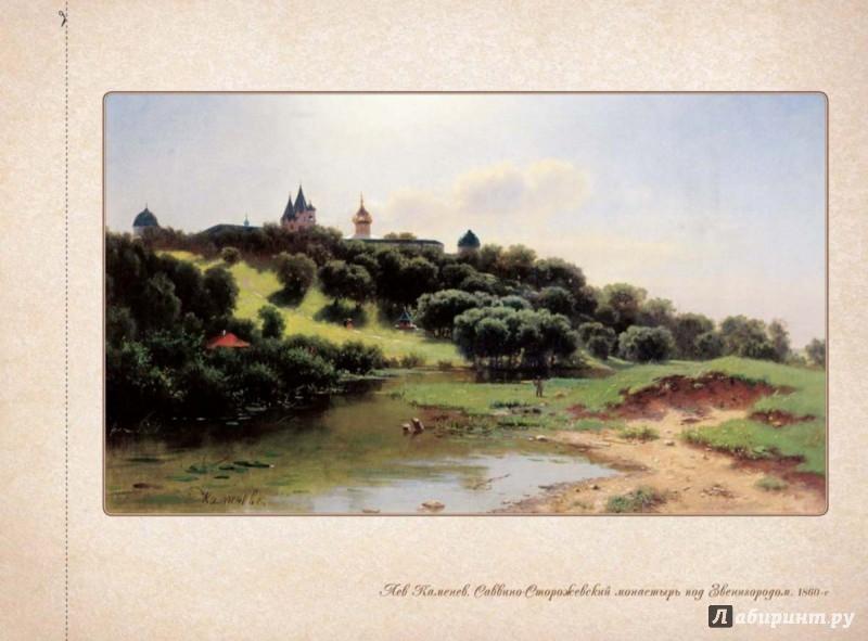 Иллюстрация 1 из 7 для Лев Каменев | Лабиринт - книги. Источник: Лабиринт