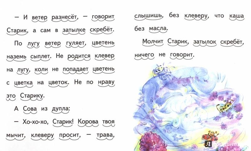 Иллюстрация 1 из 13 для Сова - Виталий Бианки | Лабиринт - книги. Источник: Лабиринт