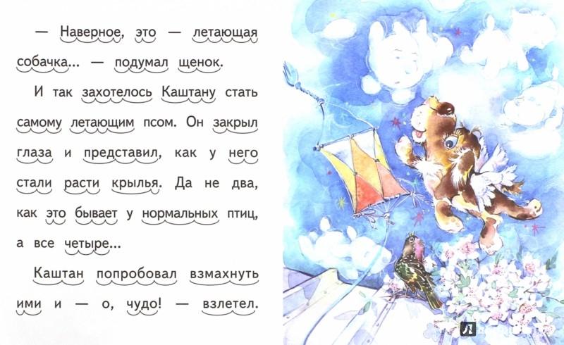 Иллюстрация 1 из 3 для Каштан и скворец - Николай Красильников | Лабиринт - книги. Источник: Лабиринт