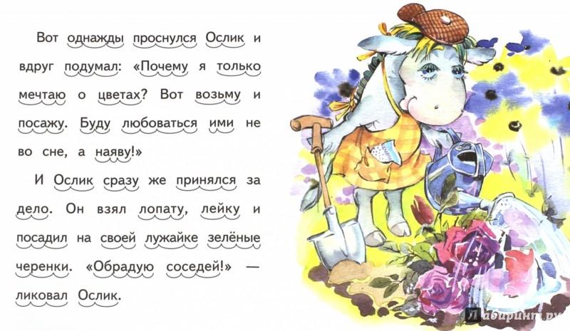 Иллюстрация 1 из 13 для Про ослика - Николай Красильников | Лабиринт - книги. Источник: Лабиринт