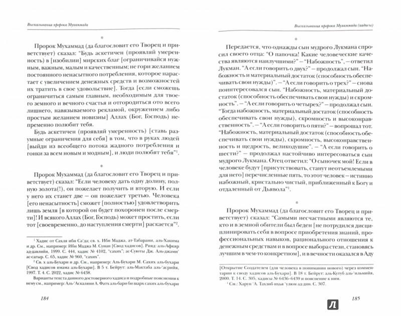 Иллюстрация 1 из 15 для Высказывания пророка Мухаммада - Шамиль Аляутдинов | Лабиринт - книги. Источник: Лабиринт