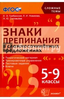 Знаки препинания в сложносочиненных предложениях. 5-9 классы. ФГОС