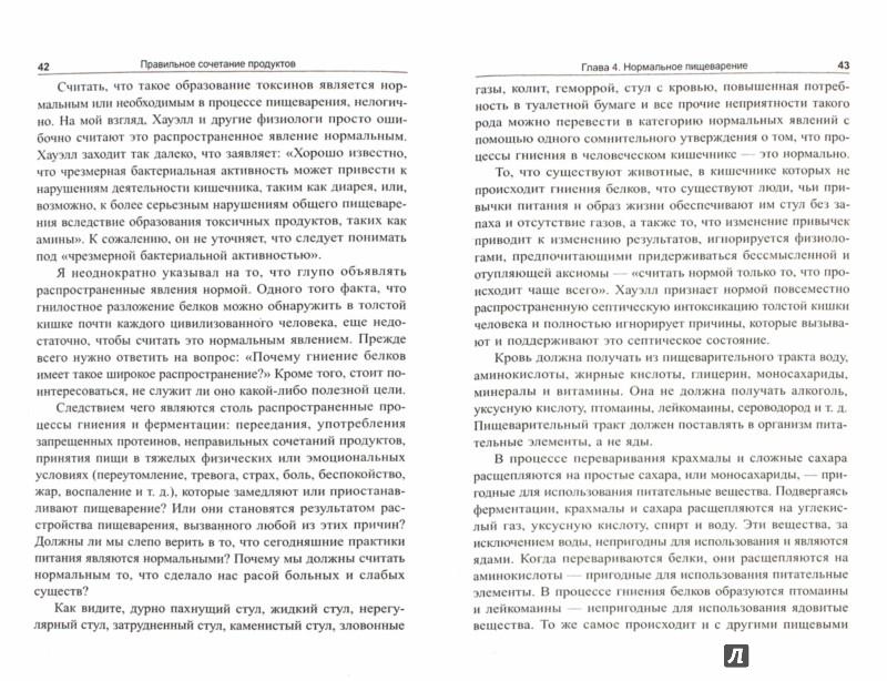 Иллюстрация 1 из 5 для Правильное сочетание продуктов - Герберт Шелтон | Лабиринт - книги. Источник: Лабиринт