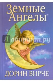 Земные ангелы счастье летать ёжедневник