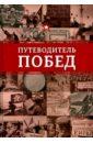 Путеводитель побед, Безруков М.П.,Туровский А. Е.