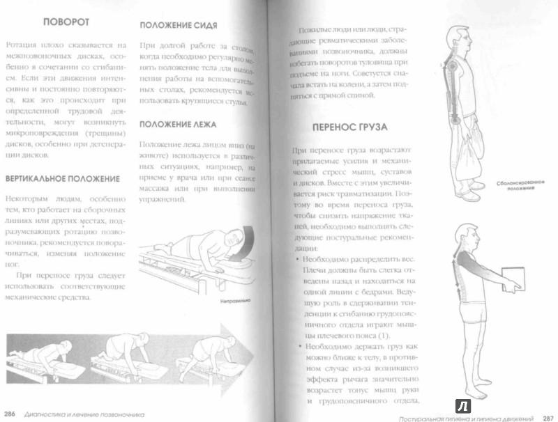 Иллюстрация 1 из 19 для Диагностика и лечение позвоночника. Уникальная система доктора А.М. Уриа - Алекс Уриа | Лабиринт - книги. Источник: Лабиринт