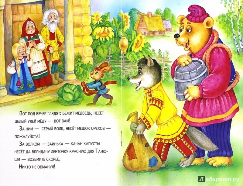 Иллюстрация 1 из 17 для Смоляной бычок | Лабиринт - книги. Источник: Лабиринт