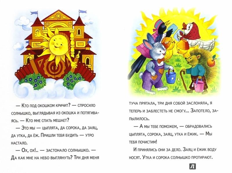 Иллюстрация 1 из 17 для У солнышка в гостях | Лабиринт - книги. Источник: Лабиринт