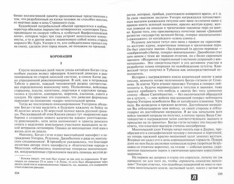 Иллюстрация 1 из 27 для Барон Унгерн - Леонид Юзефович | Лабиринт - книги. Источник: Лабиринт