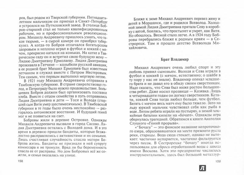 Иллюстрация 1 из 36 для Гвардия советского футбола - Васильев, Лыткин | Лабиринт - книги. Источник: Лабиринт