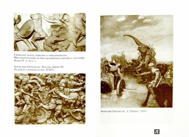 Иллюстрация 1 из 15 для Александр Македонский - Жоэль Шмидт | Лабиринт - книги. Источник: Лабиринт