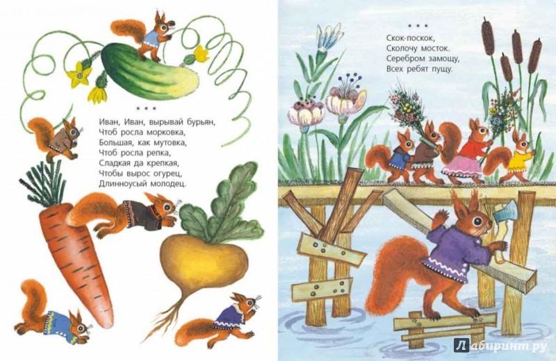Иллюстрация 1 из 43 для Скок-поскок | Лабиринт - книги. Источник: Лабиринт